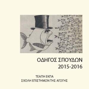 ΟΣ 2ο15_2016_Page_001