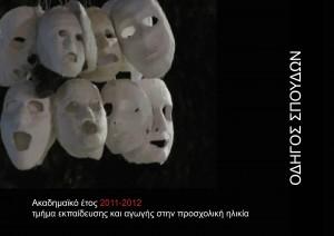 ΟΔΗΓΟΣ ΣΠΟΥΔΩΝ 2011-2012
